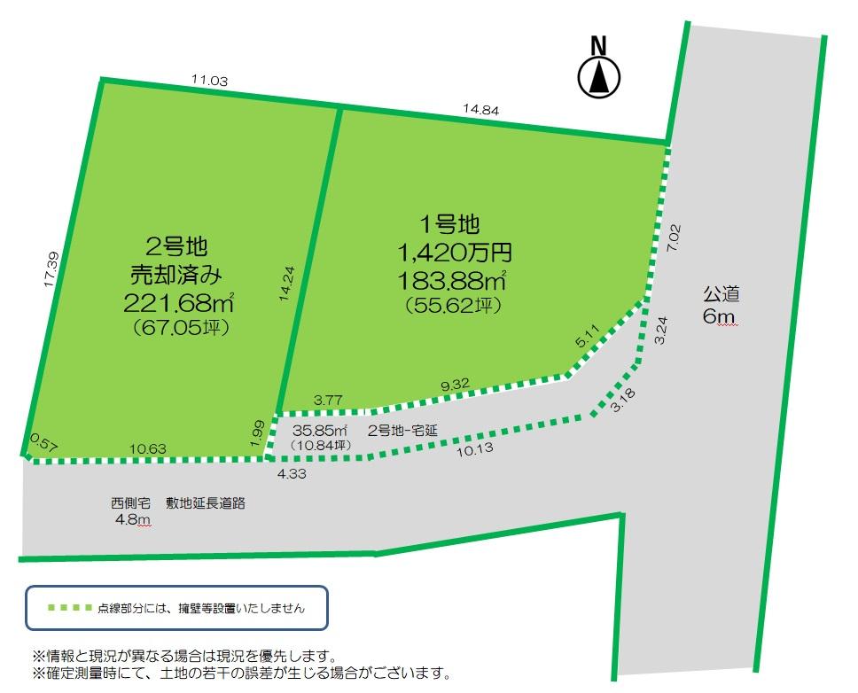 長野市稲里町田牧土地(建築条件付き)