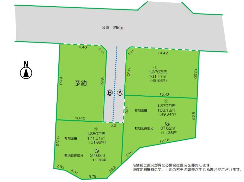 長野市稲田3丁目土地(建築条件付き)