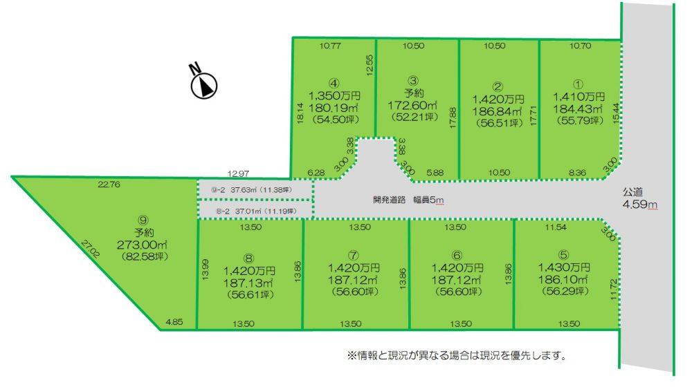 長野市大字川合新田土地(建築条件付き)