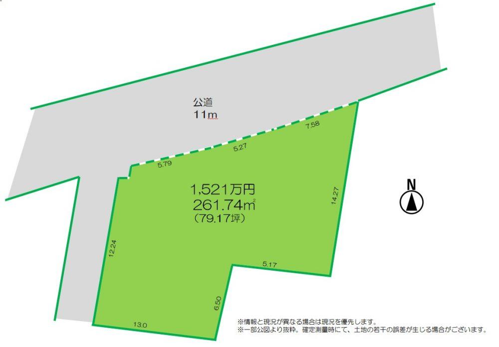 長野市篠ノ井布施五明(建築条件付き)
