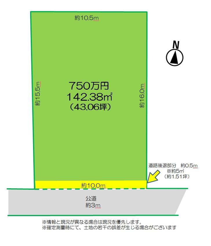 長野市大字富竹土地 (建築条件付き)